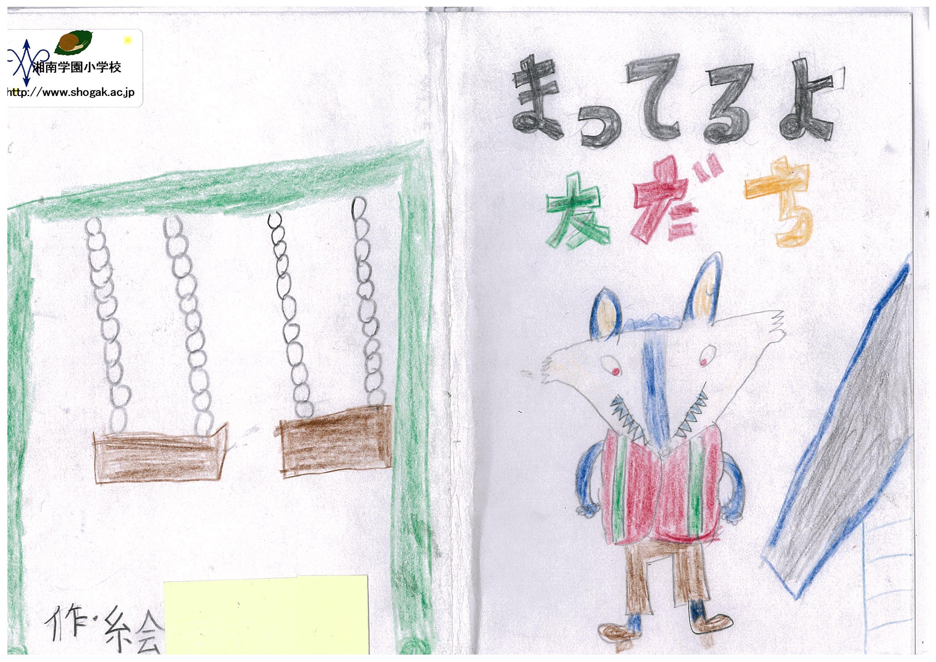 2011年度2年生国語「絵本作り」2
