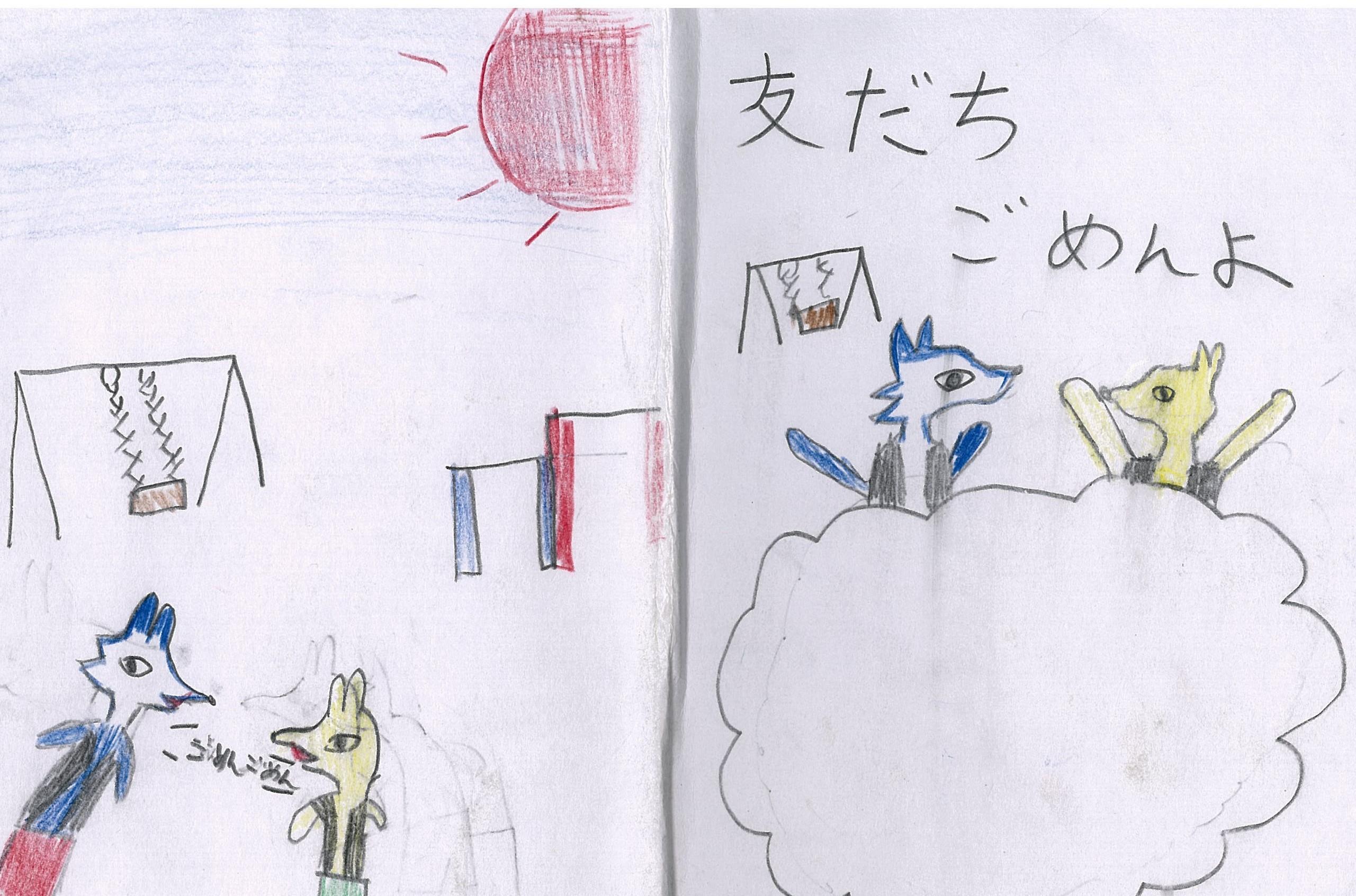 2011年度2年生国語「絵本作り」3