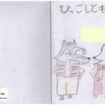 2011年度2年生国語「絵本作り」4