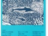 神奈川県私立小学校 第45回児童造形展のお知らせ[2月5日(火)~10日(日)]