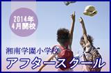 湘南学園小学校アフタースクール