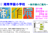 制作展 開催のお知らせ[2月22日(土)~23日(日)]