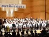 湘南学園小学校音楽会2014~絆を深め世界に広がれ!うたごえ~