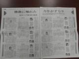 うたを詠むということ~「第6回ジュニア短歌・俳句・川柳大賞」(神奈川新聞社)の一席に