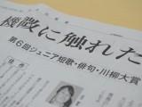 第6回ジュニア短歌・俳句・川柳大賞(神奈川新聞社主催)入賞
