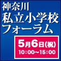 神奈川私立小学校フォーラムのお知らせ【5月6日(祝)】