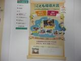 湘南学園小学校「第7回こども環境大賞」団体賞を受賞!!