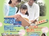 子どもの読書活動優秀実践校 文部科学大臣表彰