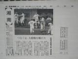 今日の朝日新聞・活躍する中高生