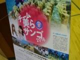2017 3年生特別授業「沖縄のサンゴを守る」