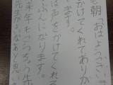 お手紙③ あたたかいな。
