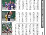 朝日新聞の鵠沼西部・片瀬の月刊タウン情報誌~「ライジングSUN」に掲載~