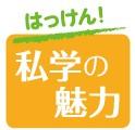 私立小学校・湘南フェスタのお知らせ【開催日:2月11日(土・祝日)】