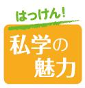 私立小学校・湘南フェスタのお知らせ【開催日:2月18日(日)】