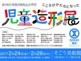 第50回 神奈川県私立小学校 児童造形展【開催期間:2月22日(木)~26日(月)】