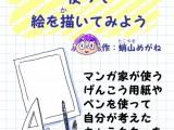 【12月スペシャル】12月5日(火)マンガ家に挑戦