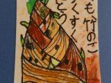 「たけのこ」画 ~竹の子エネルギーを感じ~