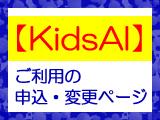 【KidsAI】ご利用の申込・変更ページ