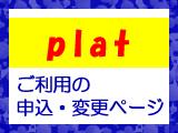 【plat】ご利用の申込・変更ページ