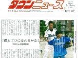 『タウンニュース』『湘南経済新聞』で本校が紹介されました
