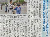 『朝日小学生新聞』で本校が紹介されました