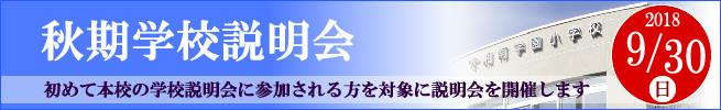 秋期学校説明会のお知らせ