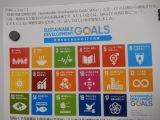 SDGsについて考える