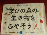 エコスクール委員会〜学びの森の生き物をふやそう〜