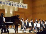 2018年度 湘南学園小学校音楽会
