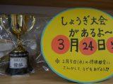 【預かりイベント】3月24日(火)将棋大会に向けて特訓!
