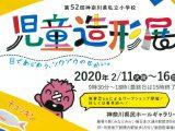 第52回 神奈川県私立小学校 児童造形展【開催期間:2月11日(火)~16日(日)】