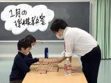 【アフターズアクティビティ】1月の将棋教室(おやつメニュー)