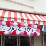 9月21日(土)第5回たんぽぽ広場