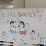 3月13日(金)第87回卒園式