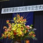 創立80周年 記念式典&祝賀会