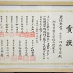 神奈川建築コンクール 最優秀賞受賞