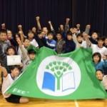 【小学校】グリーンフラッグ取得に関するお知らせ