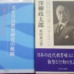 シリーズⅠ 「澤柳政太郎のこと(その1)」