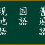 シリーズⅡ 「国語力を考える(その4)」