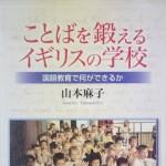 シリーズⅡ 「国語力を考える(その10)」