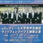 イェール大学男声合唱団「ウィッフェンプーフス」湘南公演のお知らせ
