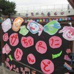 第62回 学園幼稚園の『がちゃぺたらんど』