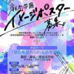 第198回 湘南学園ポスタープロジェクト
