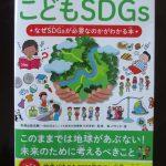 第201回 親子で話せる「SDGs」の課題