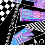 湘南学園ポスター掲示にご協力してくださる方を募集いたします