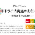 【SDGsアクション】フードドライブ実施のお知らせ